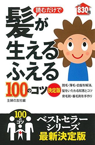 読むだけで髪が生える ふえる100のコツ 決定版 (100のコツシリーズ)