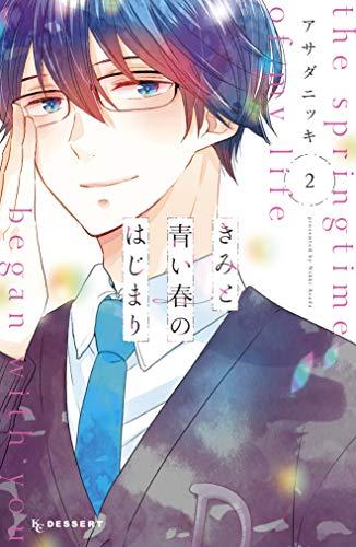 きみと 青い春のはじまり(2) (デザートコミックス) アサダニッキ