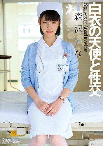 【Amazon.co.jp限定】白衣の天使と性交 森沢かな(証拠生写真付き着用パンティ入り) [DVD]