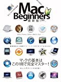 Mac for Beginners 最新版 (100%ムックシリーズ)