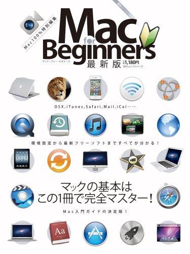 Mac for Beginners 最新版 (100%ムックシリーズ)の詳細を見る