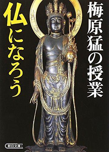梅原猛の授業 仏になろう (朝日文庫)の詳細を見る