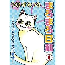 まろまろ日和4~うぐいすさんちのネコ事情~ (ペット宣言)