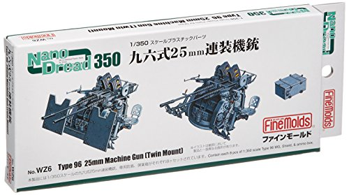 1/350 ナノ・ドレッドシリーズ 帝国海軍 九六式 25mm連装機銃
