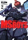 機動戦士ガンダム MS BOYS―ボクたちのジオン独立戦争― (2) (角川コミックス・エース 34-3)