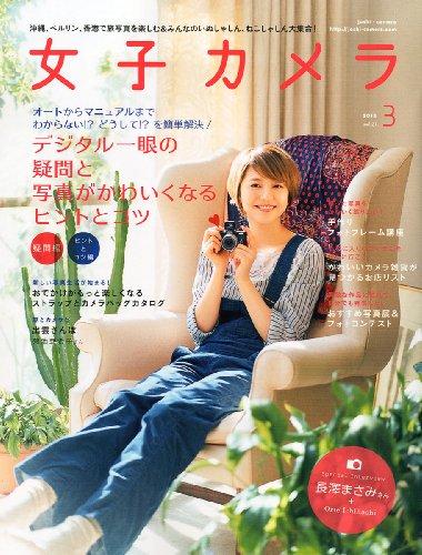 女子カメラ 2012年 03月号 [雑誌]