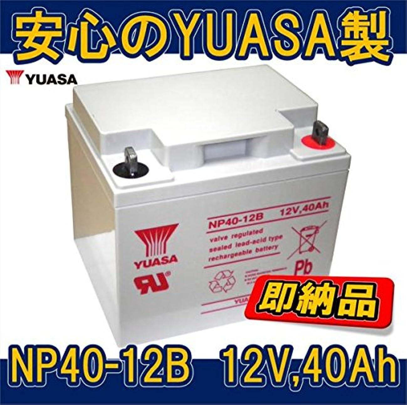 効能伝説コーヒー2個セット YUASA ユアサNP38-12 互換SER-38-12 LC-XC1238-H SC38-12 HC38-12セニアカー用 バッテリー ホンダモンパル ML100 スズキ/ET4D/ET4A/ET3C-2