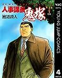 人事課長鬼塚 4 (ヤングジャンプコミックスDIGITAL)