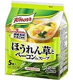 クノール ほうれん草とベーコンのスープ