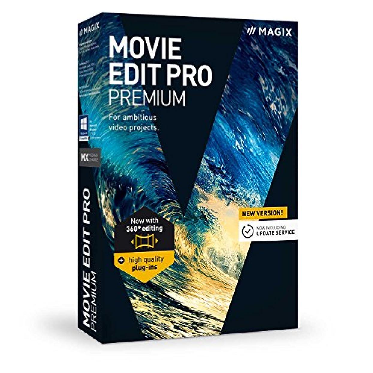 病んでいるうがい台無しにMagix Movie Edit Pro Premium [並行輸入品]