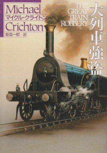 大列車強盗 (ハヤカワ文庫 NV 256)の詳細を見る