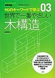 03 世界で一番やさしい木構造 (エクスナレッジムック―建築知識)