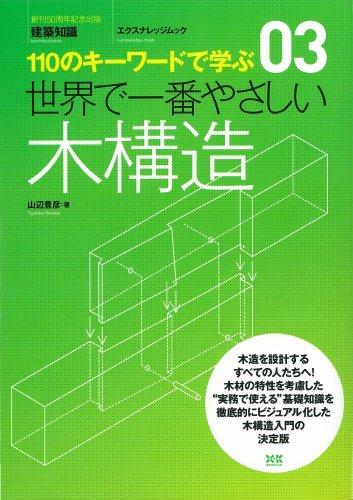 03 世界で一番やさしい木構造 (エクスナレッジムック―建築知識)の詳細を見る