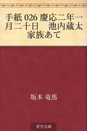手紙 026 慶応二年一月二十日 池内蔵太家族あての詳細を見る