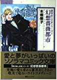 幻想薔薇都市 / 本橋 馨子 のシリーズ情報を見る