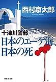 日本のエーゲ海、日本の死 十津川警部 (祥伝社文庫)