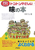 トコトンやさしい味の本 (B&Tブックス 今日からモノ知りシリーズ)