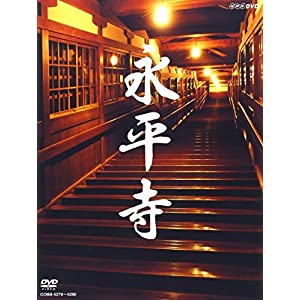 永平寺 「104歳の禅師」・「修行の四季」 [DVD]