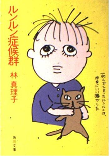 ルンルン症候群 (角川文庫 (5744))の詳細を見る
