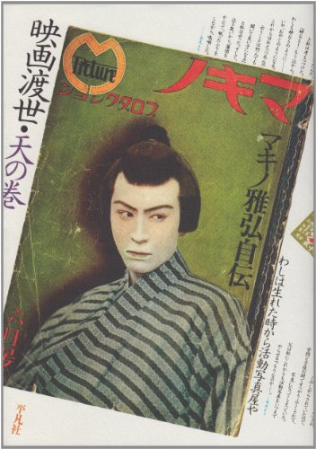映画渡世・天の巻―マキノ雅弘自伝