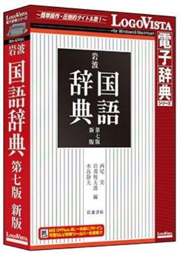岩波 国語辞典 第七版 新版