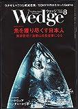 Wedge(ウェッジ) 2014年8月号