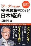 「データ」で読み解く 安倍政権でこうなる! 日本経済 (2時間で未来がわかる!)