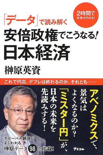 「データ」で読み解く 安倍政権でこうなる! 日本経済 (2時間で未来がわかる!)の詳細を見る