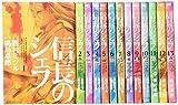 信長のシェフ コミック 1-16巻セット (芳文社コミックス)