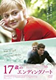17歳のエンディングノート[DVD]