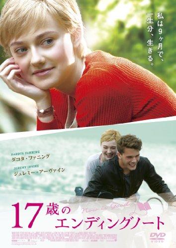 17歳のエンディングノート [DVD]