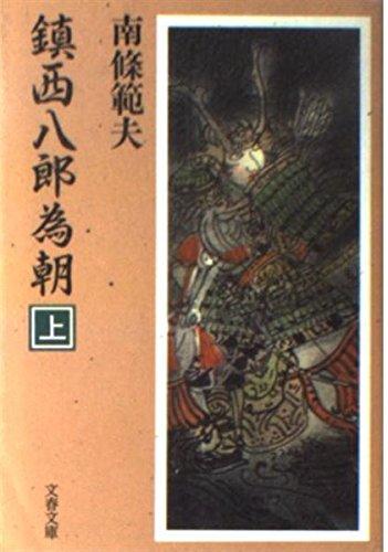 鎮西八郎為朝〈上〉 (文春文庫)