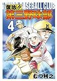 復活!!第三野球部 (4) MiChao!KC (KCデラックス)
