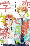 恋とヒミツの学生寮 プチデザ(5) (デザートコミックス)