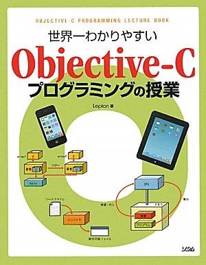 世界一わかりやすいObjective‐Cプログラミングの授業の詳細を見る