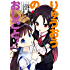 りゅうおうのおしごと! 5巻 (デジタル版ヤングガンガンコミックス)