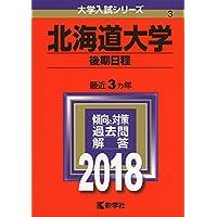 北海道大学(後期日程) (2018年版大学入試シリーズ)