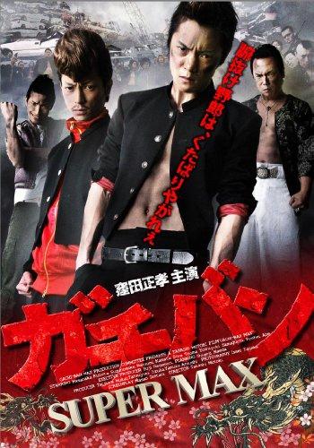 ガチバン SUPER MAX [DVD]