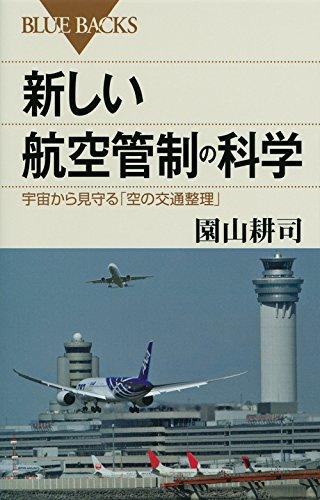 新しい航空管制の科学 宇宙から見守る「空の交通整理」 (ブルーバックス)
