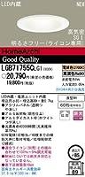 パナソニック照明【ダウンライト】LGB71755CLG1