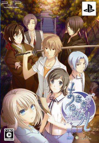 あさき、ゆめみし(豪華版:特製冊子&豪華版ドラマCD同梱) - PSPの詳細を見る