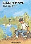 白鳥のトランペット (福音館文庫 物語)