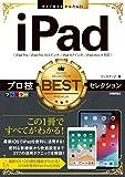 今すぐ使えるかんたんEx iPad プロ技BESTセレクション 9784297102289