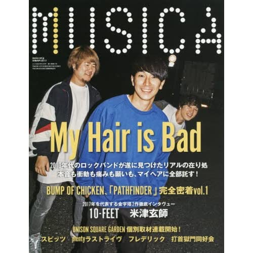 MUSICA(ムジカ) 2017年 11 月号 [雑誌]
