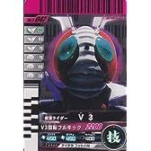 仮面ライダーバトル ガンバライド V3 【ノーマル】 No.5-047