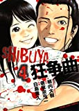 SHIBUYA狂争曲  4巻 (コミック(YKコミックス))
