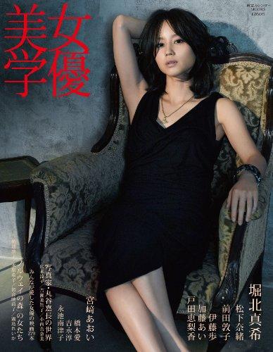 女優美学 (東京カレンダーMOOKS)の詳細を見る