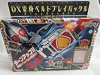 DX変身ベルトブレイバックル 仮面ライダーブレイドなりきりトイシリーズ