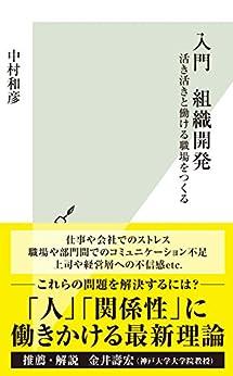 [中村 和彦]の入門 組織開発~活き活きと働ける職場をつくる~ (光文社新書)