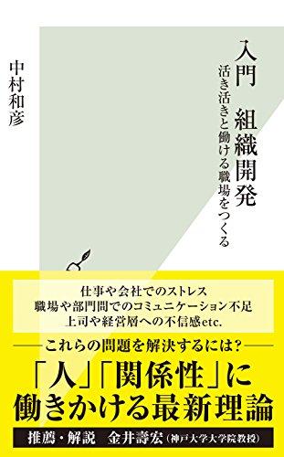 入門 組織開発~活き活きと働ける職場をつくる~ (光文社新書)の詳細を見る